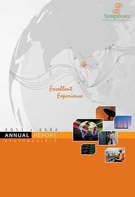 รายงานประจำปี 2554