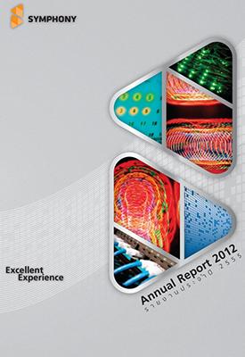 รายงานประจำปี 2555